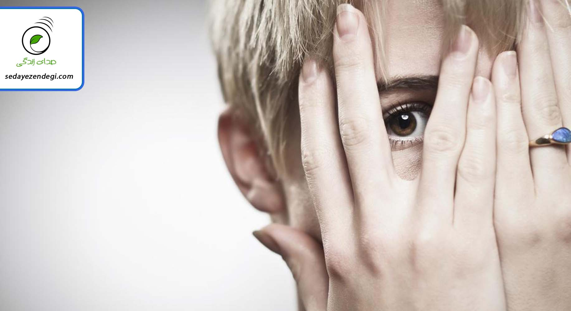 روشهای رفع خجالت و کمرویی