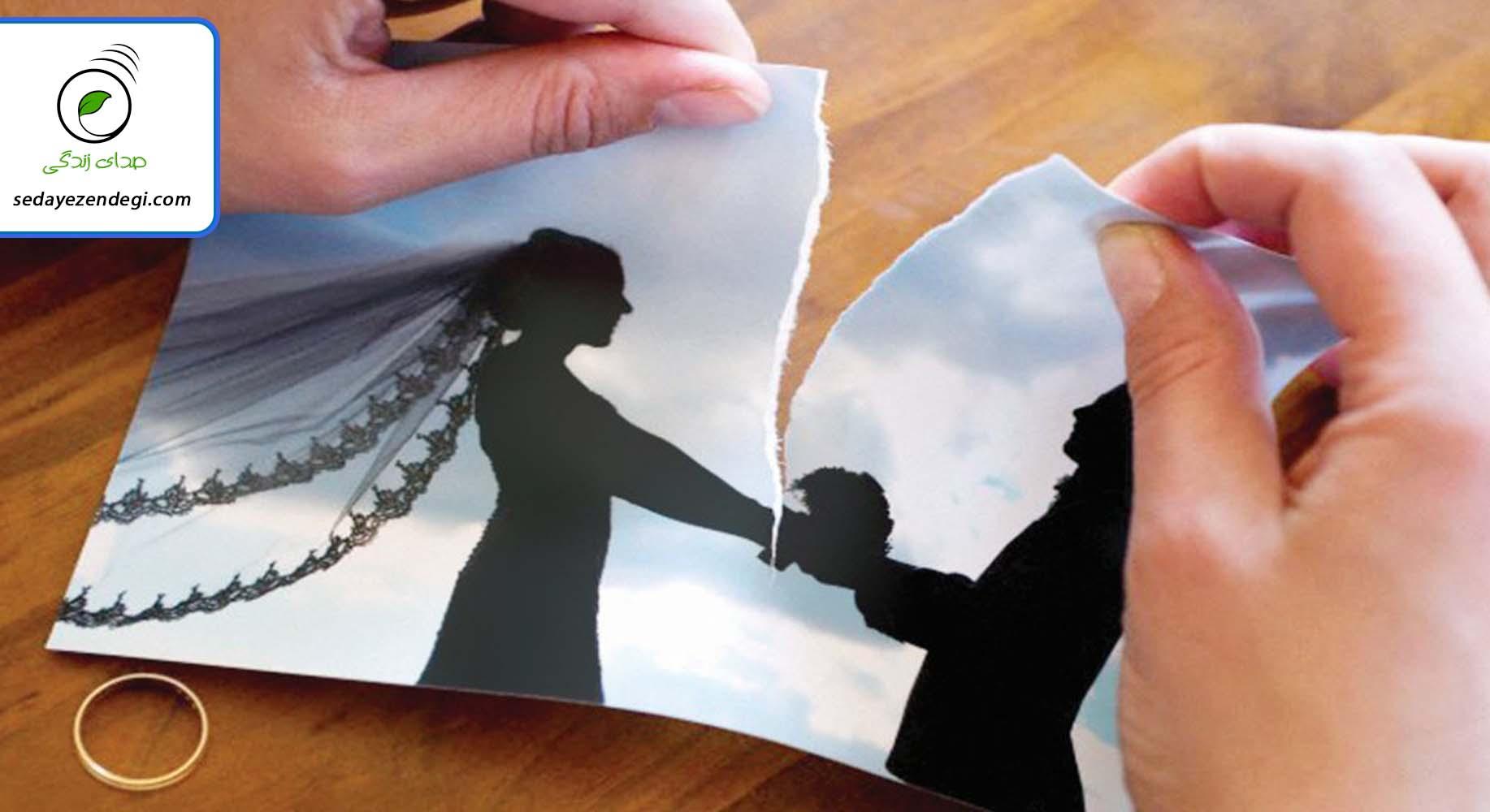 طلاق آخرین راه کار یا راه فرار