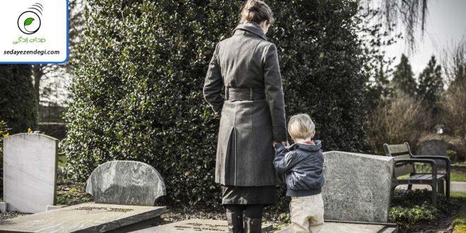 اثرات روانشناختی مرگ والدین بر فرزندان و نحوه برخورد با آن