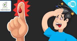 ترس از خون یا هموفوبیا چیست و چطور درمان می شود؟