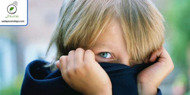 خجالت و کمرویی در کودکان، از علت تا درمان جخالتی بودن