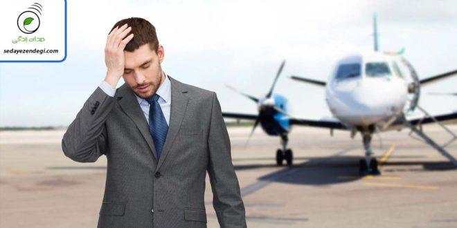 ترس از هواپیما (Aerophobia) یا ترس از پرواز کردن
